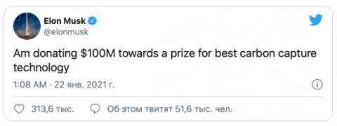 Илон Маск запускает «экологический» конкурс. Главный приз — $100 миллионов