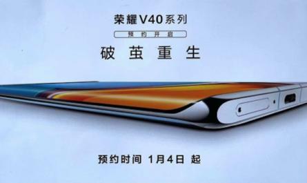 Названы детальные технические характеристики HONOR V40