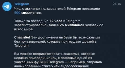 Павел Дуров рассказал о рекордном количестве «перебежчиков» в Telegram