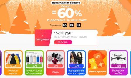 Продолжение банкета: зимняя распродажа на AliExpress с бесплатной доставкой