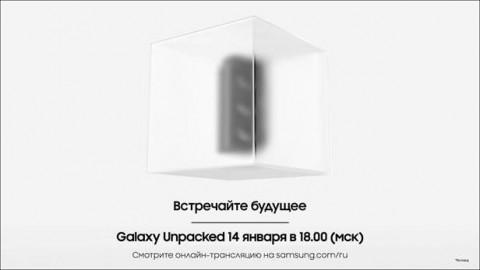 Samsung объявила дату презентации флагманской серии Galaxy S21