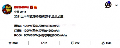 Стали известны первые технические подробности ASUS ROG Phone 4