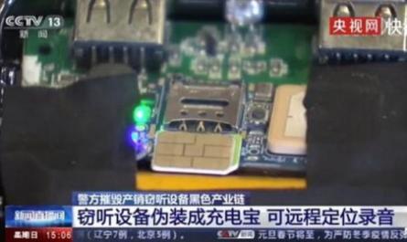 В Китае появились «шпионские» пауэрбанки с GPS и SIM-картами
