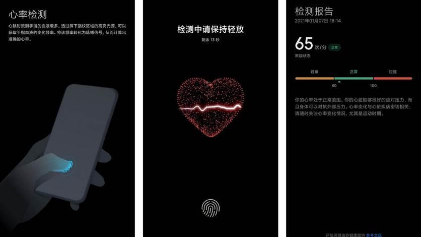 Xiaomi Mi11 измеряет пульс через экран точнее умных часов и фитнес-трекеров
