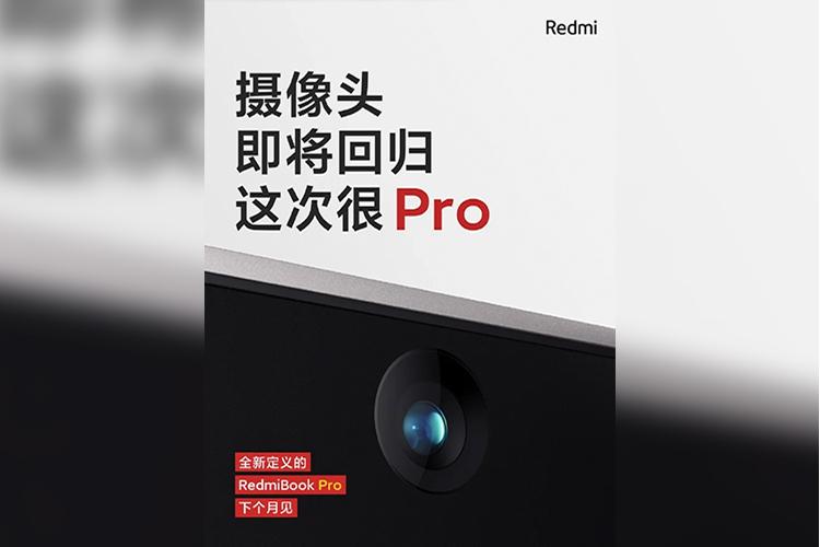Xiaomi скоро представит RedmiBook Pro 15, в котором вернёт веб-камеру