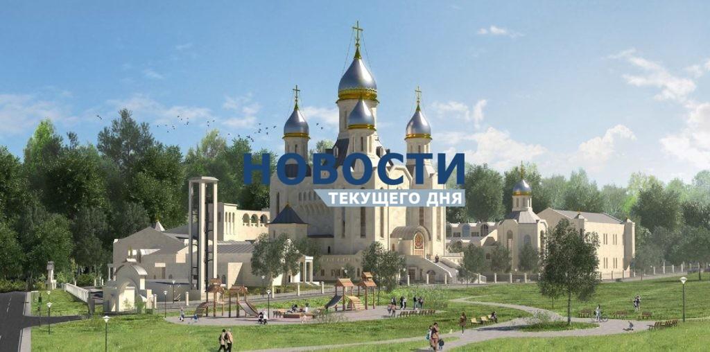 Храмовый комплекс в Северном Бутово подключат к газоснабжению