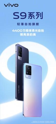 Дизайн и дата анонса vivo S9 засветились на рекламном изображении