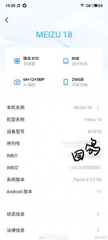 Характеристики Meizu 18 раскрыты в преддверии презентации