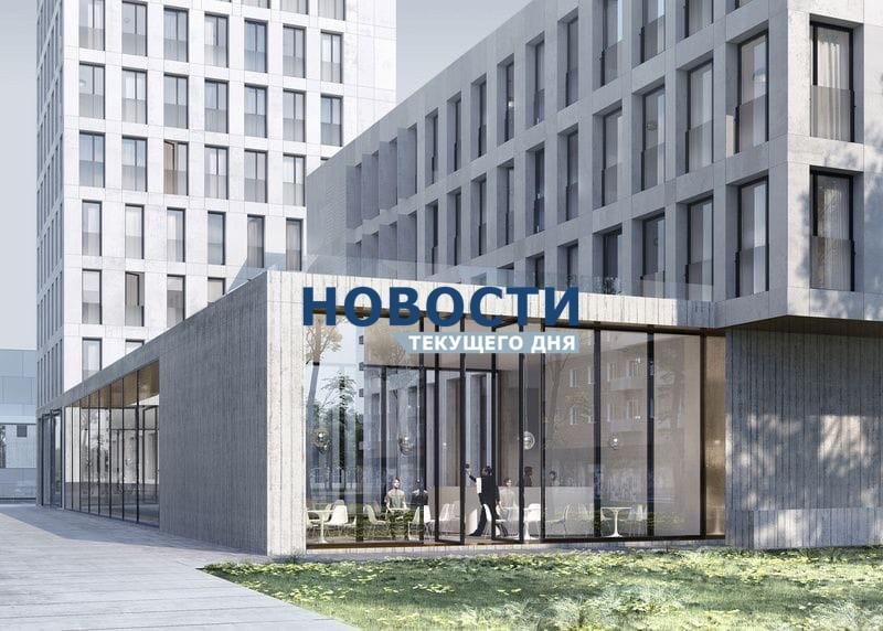 Москомстройинвест разрешил открыть продажи в комплексе апартаментов DIN HAUS