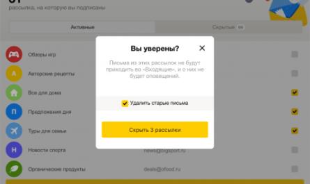 «Яндекс» зафиксировал утечку данных 5000 почтовых ящиков