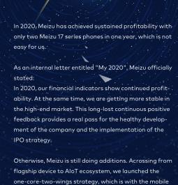 Новые флагманы и не только. Meizu рассказала о планах бренда на 2021-й