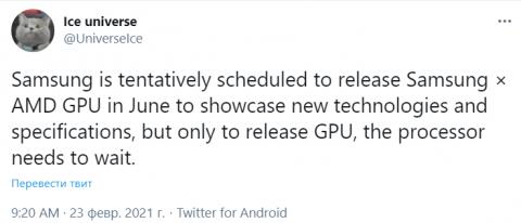 Раскрыты сроки появления мобильного GPU от Samsung и AMD