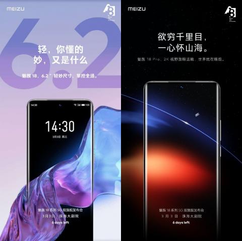 Стали известны новые характеристики Meizu 18 и 18 Pro