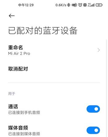Xiaomi улучшила работу наушников Mi Air 2 Pro новой прошивкой