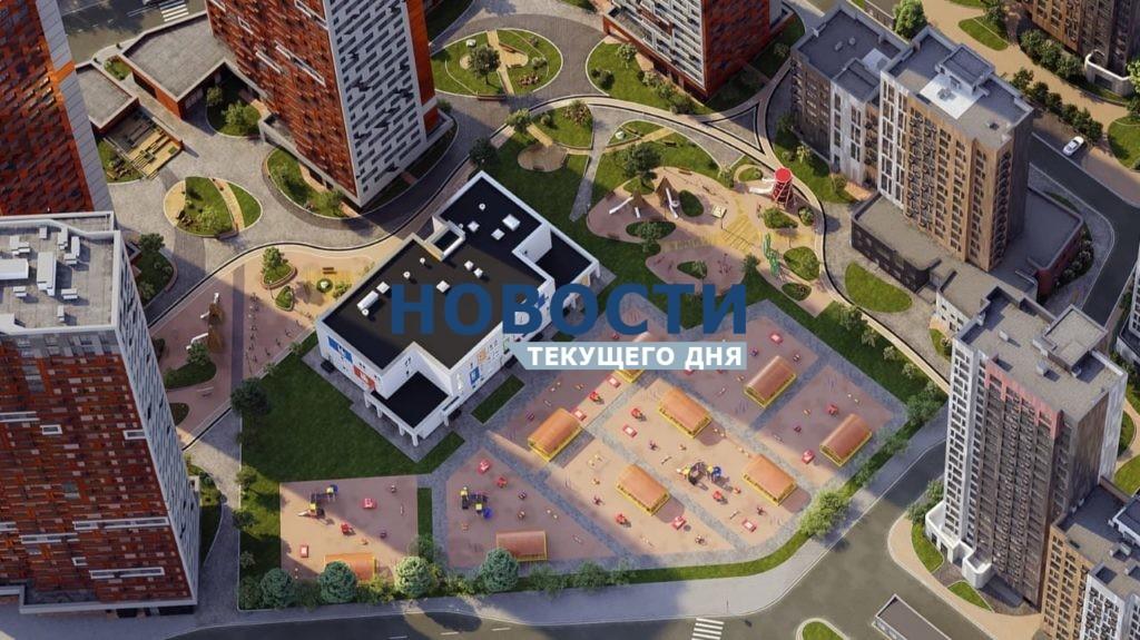 Выдано разрешение на строительство детского сада на 275 мест в ЖК «Преображение»