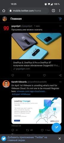 В Chrome для Android появился продвинутый установщик веб-приложений