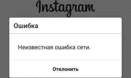 В Instagram сломался вход с разных устройств. Это мировой тренд
