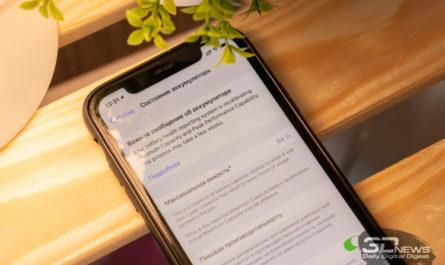 Apple откалибрует батареи iPhone 11 с выпуском iOS 14.5
