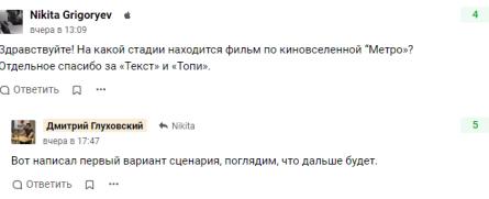 Дмитрий Глуховский уже написал сценарий экранизации «Метро 2033»
