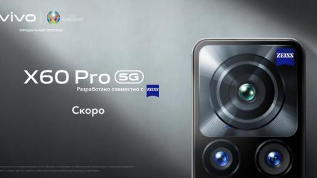 Фотофлагман vivo X60 Pro выйдет в России в апреле