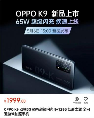 «Молодёжный» OPPO K9 с мощной зарядкой получил дату анонса