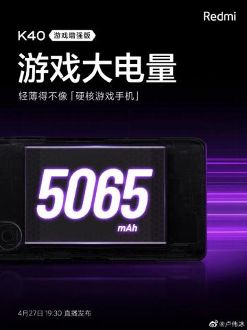 Новые подробности Redmi K40 Gaming Edition от производителя [ВИДЕО]