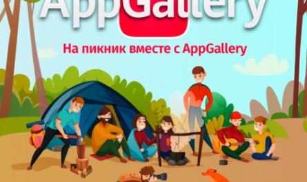 Призы и купоны от HUAWEI для пользователей App Gallery