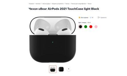 Раскрыт дизайн новых TWS-наушников Apple