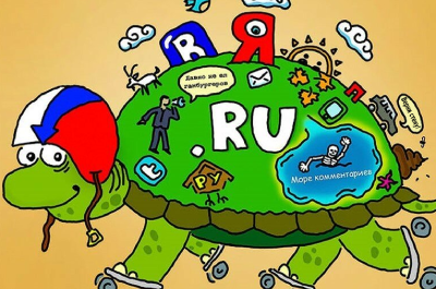 Рунету 27 лет! Что вы о нём знаете?