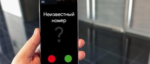 Телефонных мошенников хотят прижать. Как это будет работать?