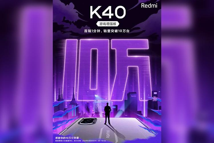 Xiaomi за минуту продала 100 тыс. игровых смартфоновRedmi K40 Enhanced Game Edition и до конца года планирует реализовать 1,7 млн