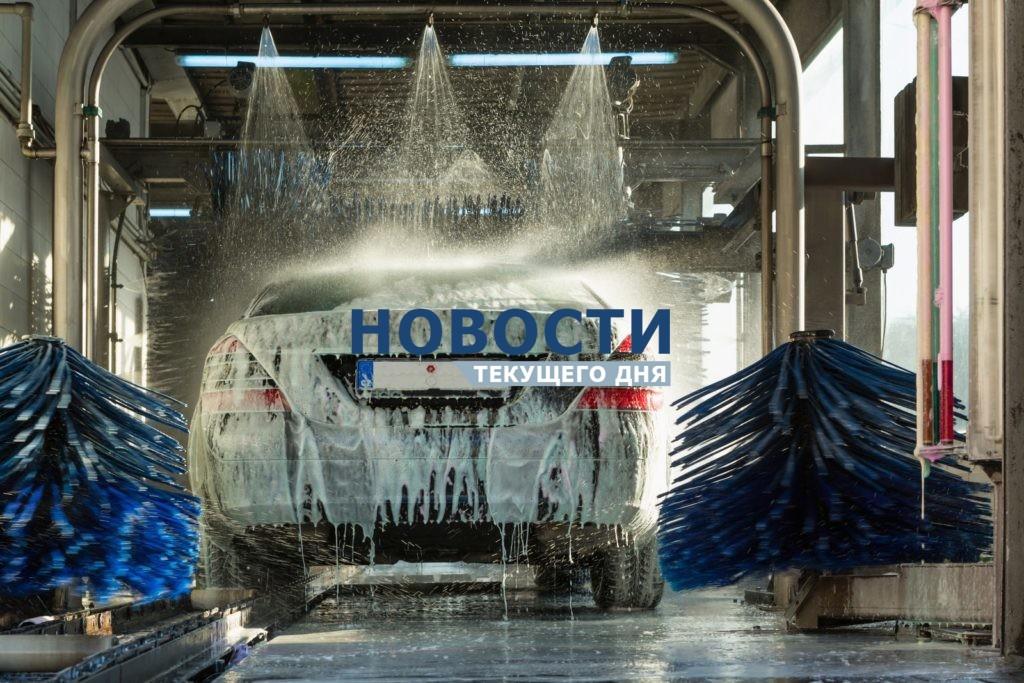 Власти Москвы согласовали прекращение реализации инвестпроекта по строительству автомойки в Марьино