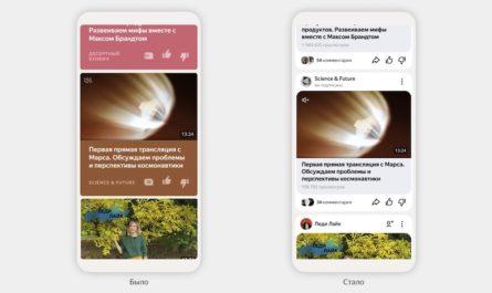 «Яндекс.Дзен» 2.0: новый дизайн и улучшенные алгоритмы выдачи