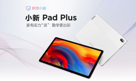 Lenovo Xiaoxin Pad Plus: процессор Snapdragon и акустика JBL