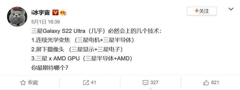 Слух: в Samsung Galaxy S22 Ultra будет камера с непрерывным увеличением