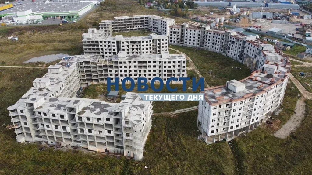 Московский фонд защиты прав дольщиков оплатил договор аренды на участок под строительство проблемного ЖК «Легенда»