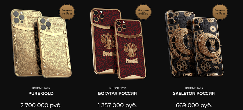 Caviar уже открыла предзаказ на iPhone 13 Pro. Цена кусается