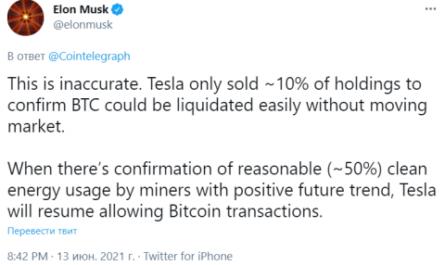 Илон Маск возобновит продажу авто за биткойны, но при одном условии