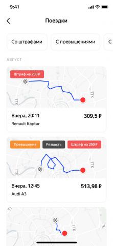 «Яндекс.Драйв» начнёт наказывать и блокировать нарушителей