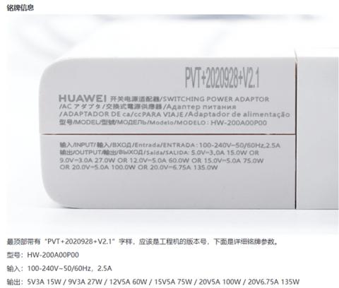 Новая зарядка HUAWEI на 135 Вт подойдёт для смартфонов и ноутбуков