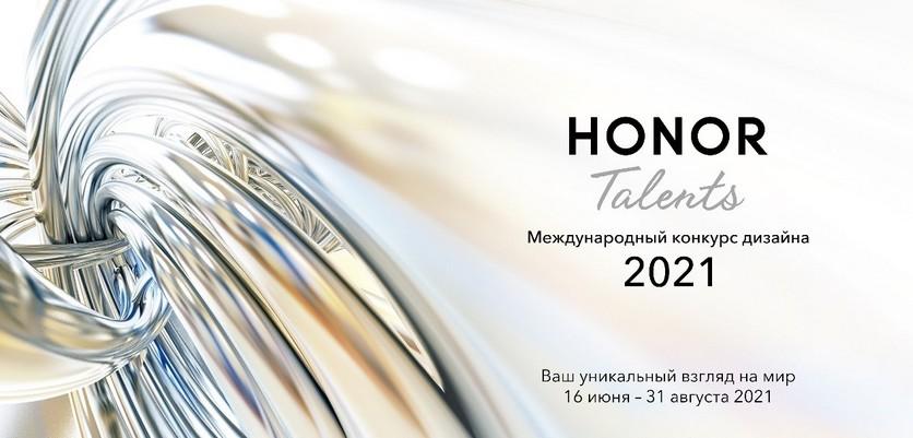 Talents 2021 — конкурс от Honor с призовым фондом в 8 миллионов рублей