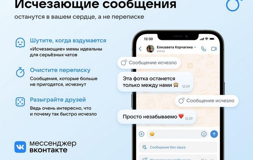 Во «ВКонтакте» появились самоудаляющиеся и тихие сообщения