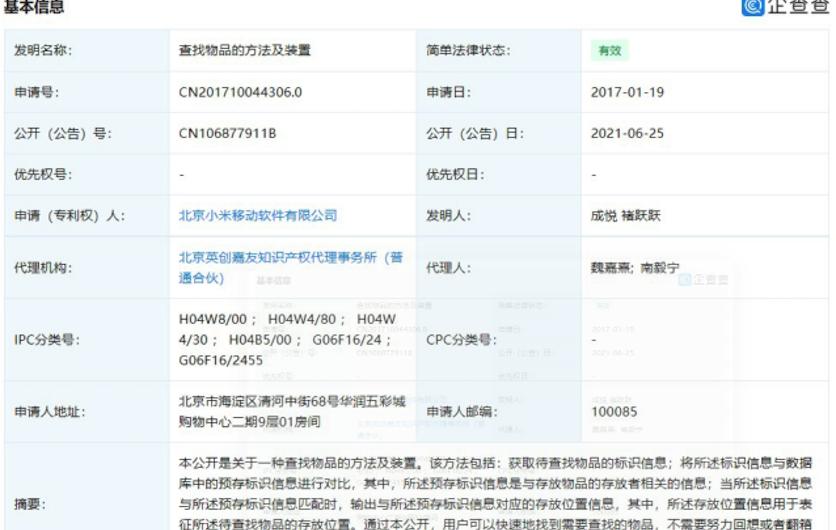 Xiaomi разрабатывает собственную альтернативу Apple AirTag