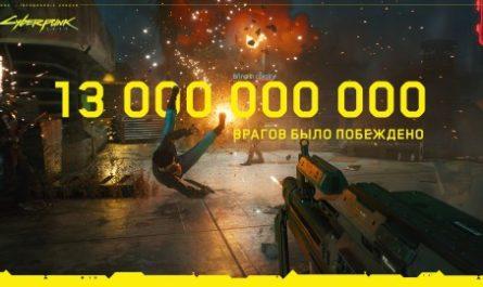 Игроки в Cyberpunk 2077 убили 13 миллиардов жителей Найт-Сити