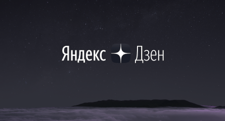 «Яндекс.Дзен» запустил новый раздел с тематическими подборками