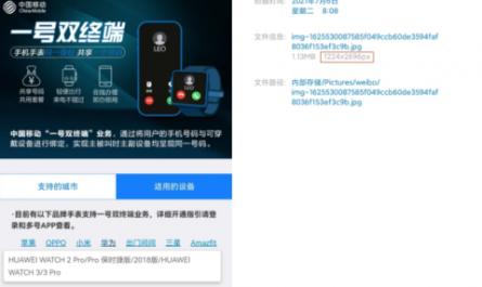 Снимок экрана HUAWEI P50 Pro подтвердил характеристики флагмана