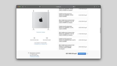 Apple предлагает новую графику для Mac Pro. Цены до миллиона