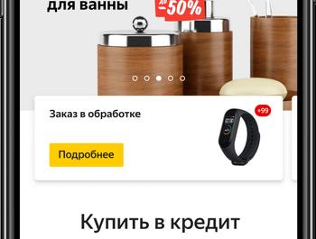 На «Яндекс.Маркете» теперь можно покупать в кредит