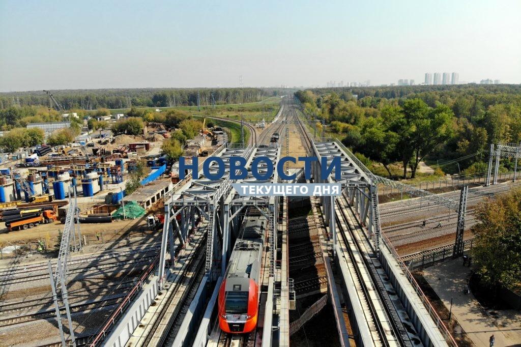 Власти города предоставят участок для реконструкции станции Крюково в рамках МЦД-3