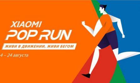 Стартовал благотворительный марафон Xiaomi Pop Run